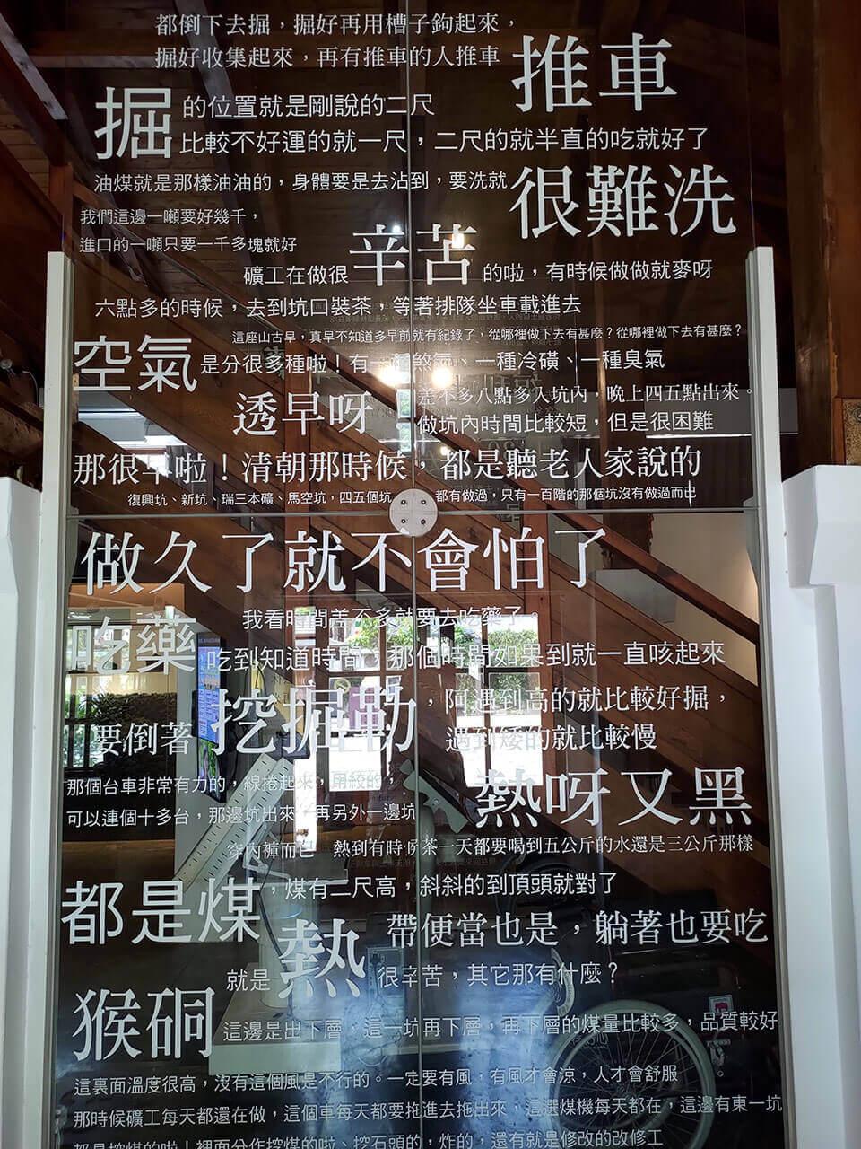 平溪一日遊:礦工紀念館