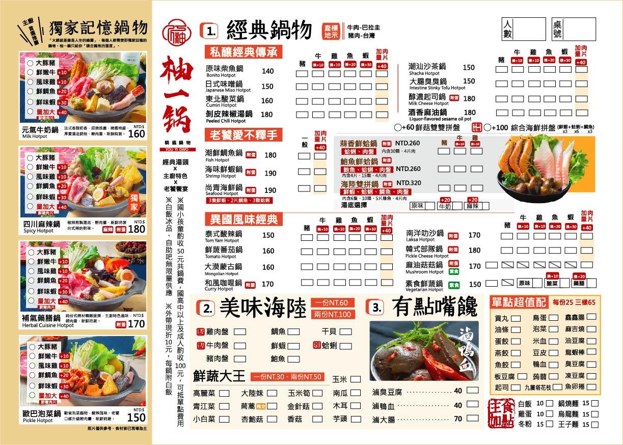 大雅柚一鍋的菜單