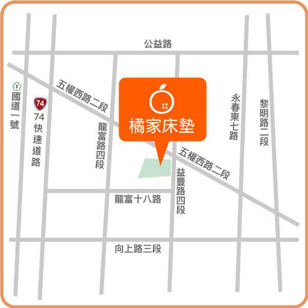 橘家床墊台中店交通資訊