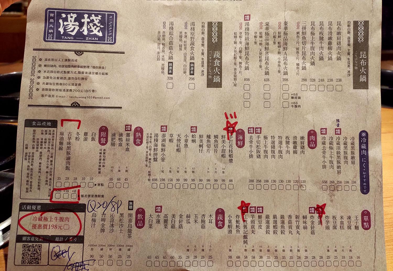 台中湯棧菜單2
