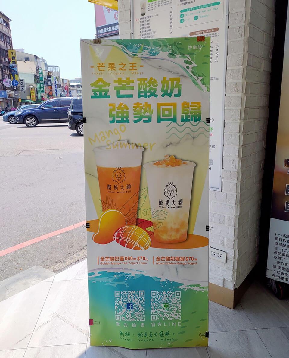 金芒酸奶蓋(季節限定) 中 NT.60