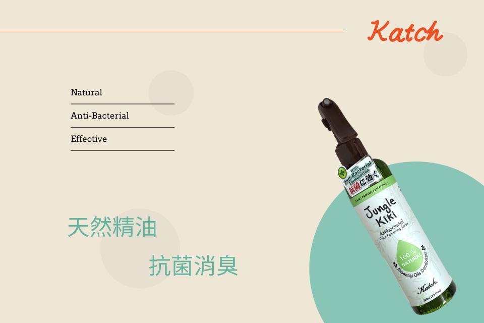 消臭噴霧推薦|最天然的Katch精油抗菌消臭噴霧,輕輕一噴遠離各種擾人臭味