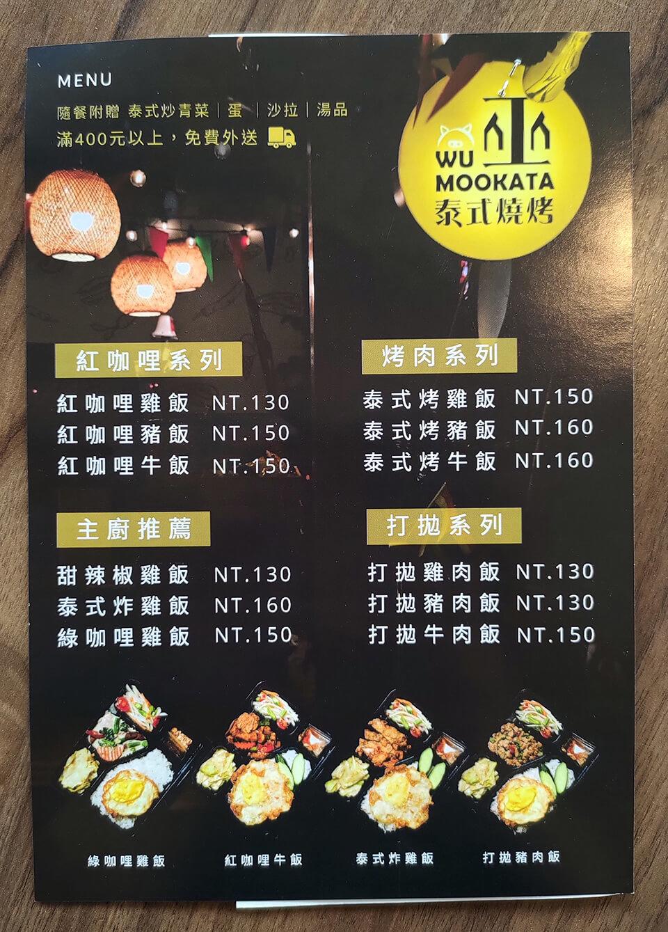巫泰式燒烤外帶菜單