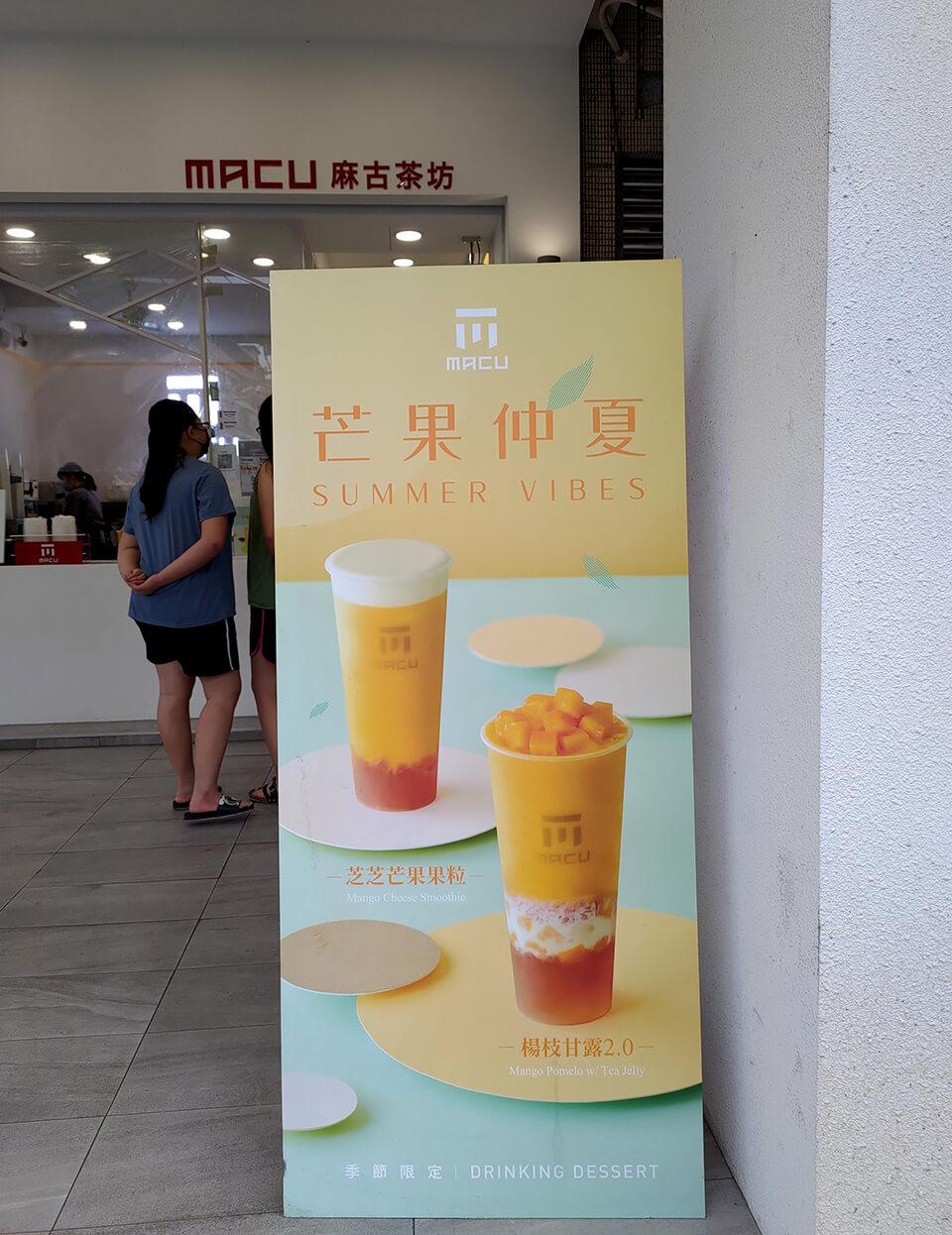 麻古茶坊的楊枝甘露2.0