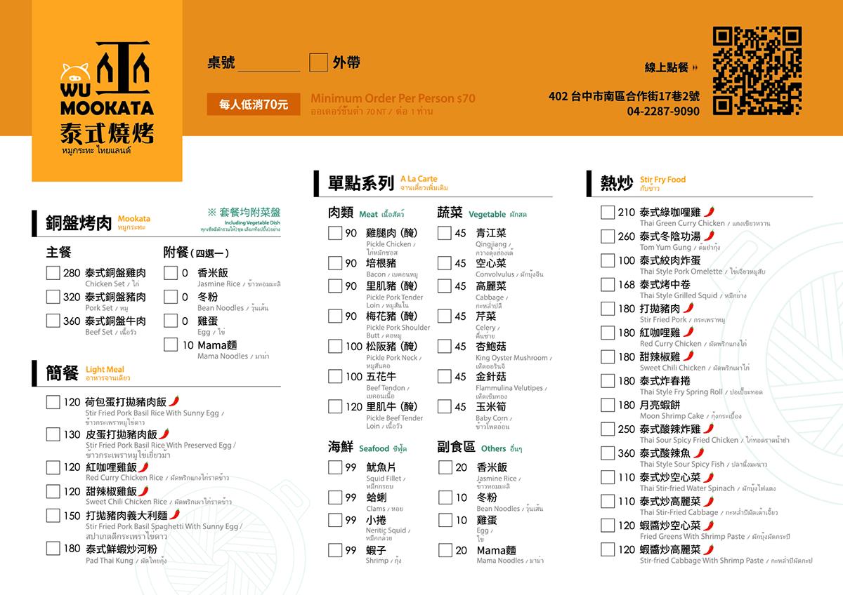 巫泰式燒烤菜單