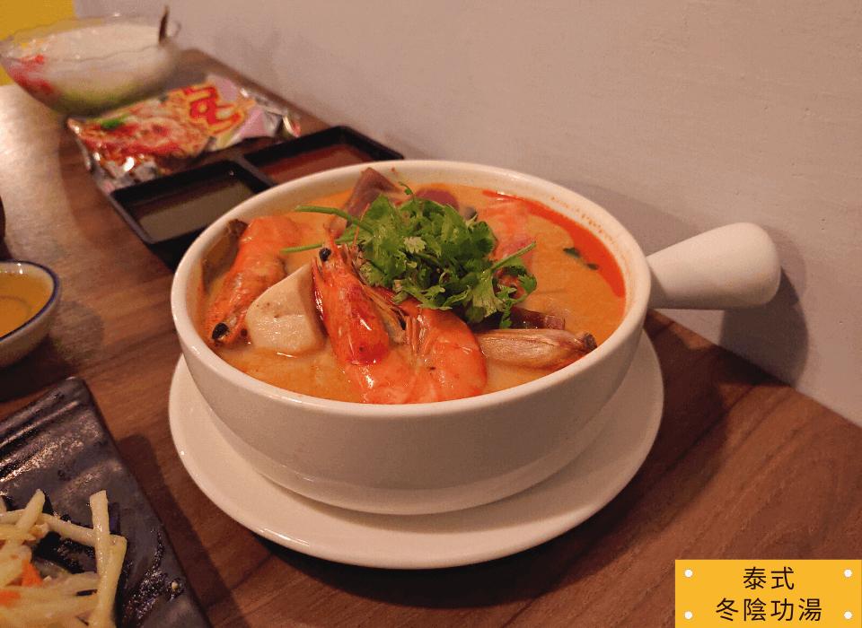 泰式冬陰功湯