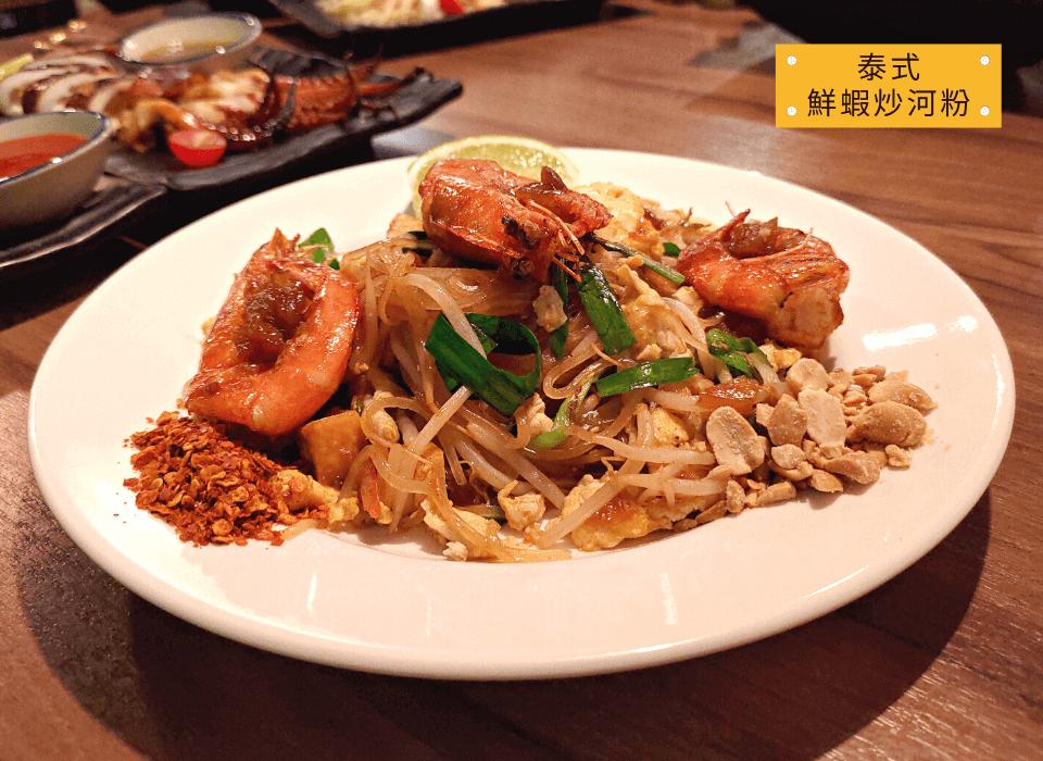 泰式鮮蝦炒河粉