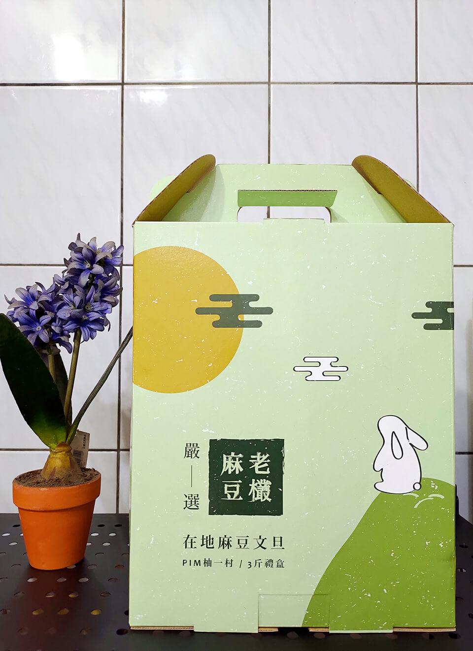 柚子禮盒包裝