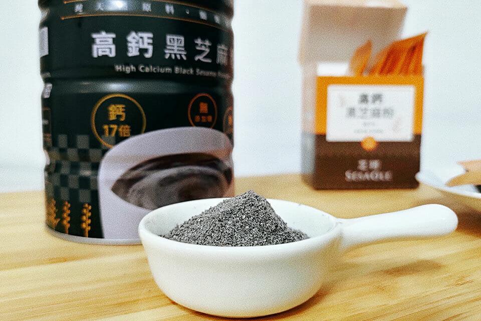 黑芝麻粉推薦|芝初高鈣黑芝麻粉