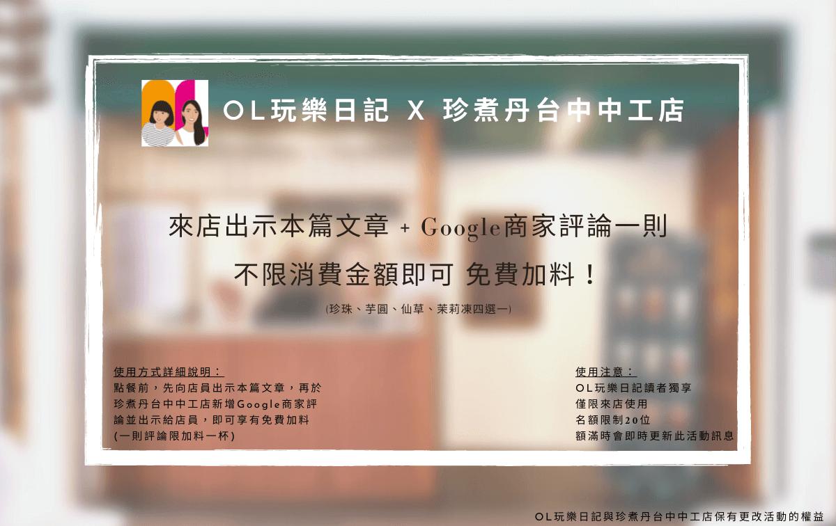 中科飲料店推薦優惠-珍煮丹中工店