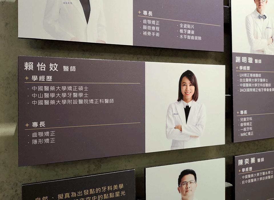 彰化隱適美認證醫師-賴怡妏